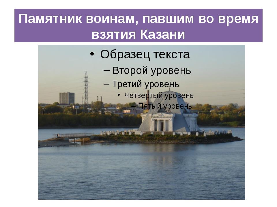 Памятник воинам, павшим во время взятия Казани