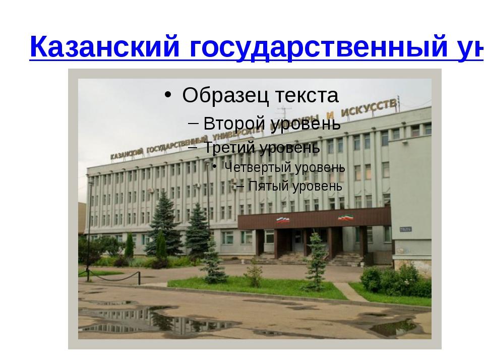 Казанский государственный университет культуры и искусств