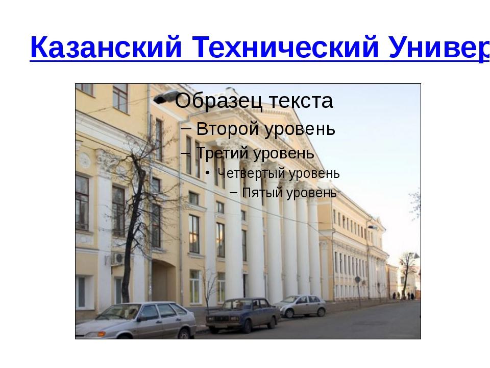 Казанский Технический Университет им. Туполева