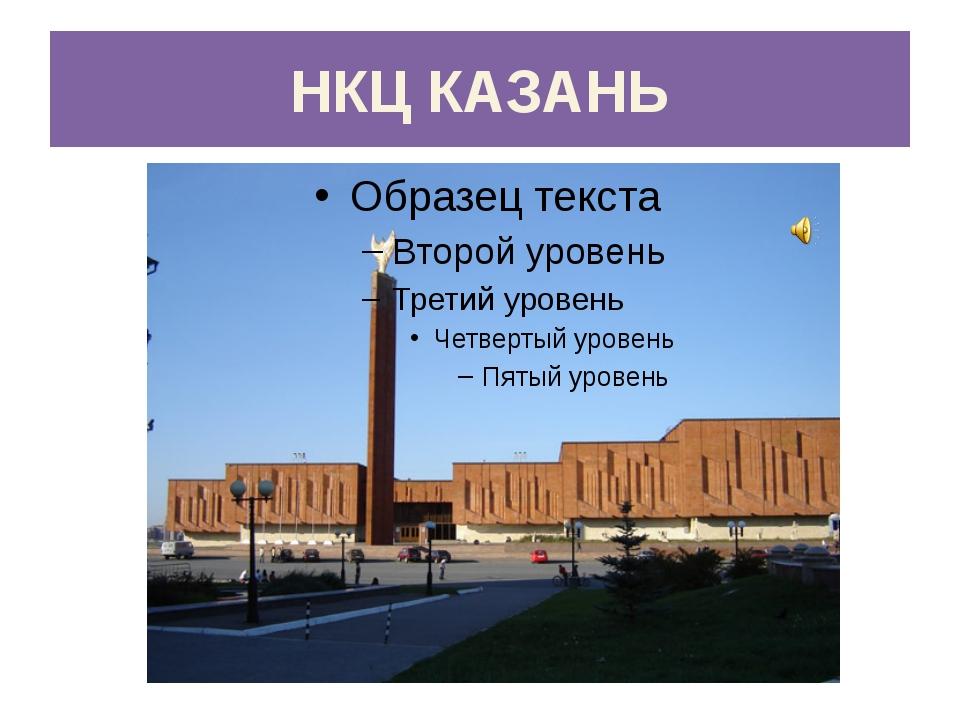 НКЦ КАЗАНЬ
