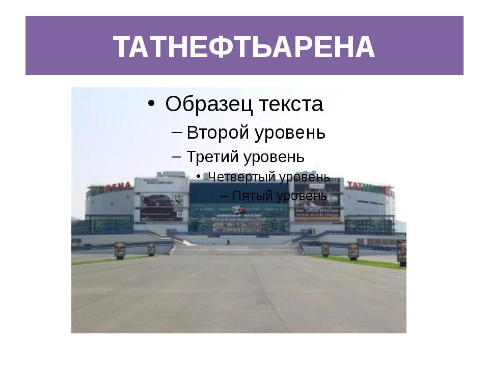ТАТНЕФТЬАРЕНА