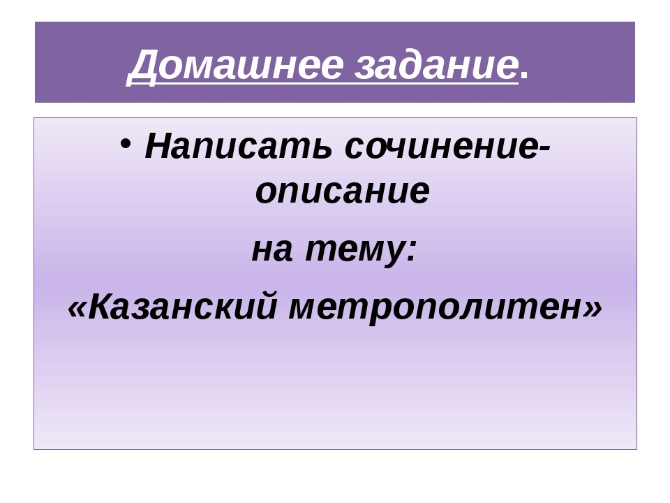 Домашнее задание. Написать сочинение-описание на тему: «Казанский метрополитен»