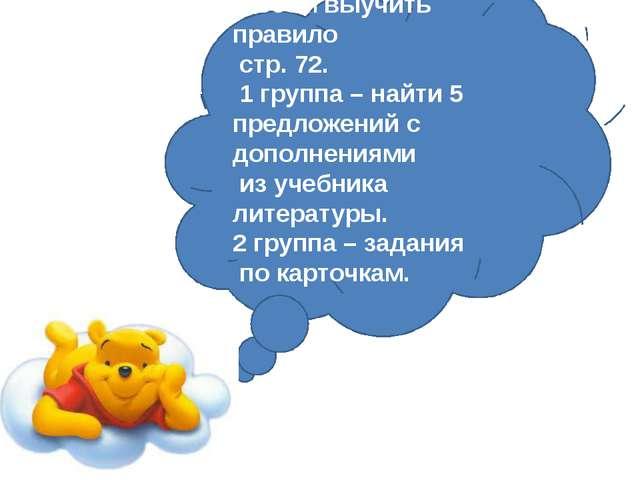 Всем выучить правило стр. 72. 1 группа – найти 5 предложений с дополнениями...
