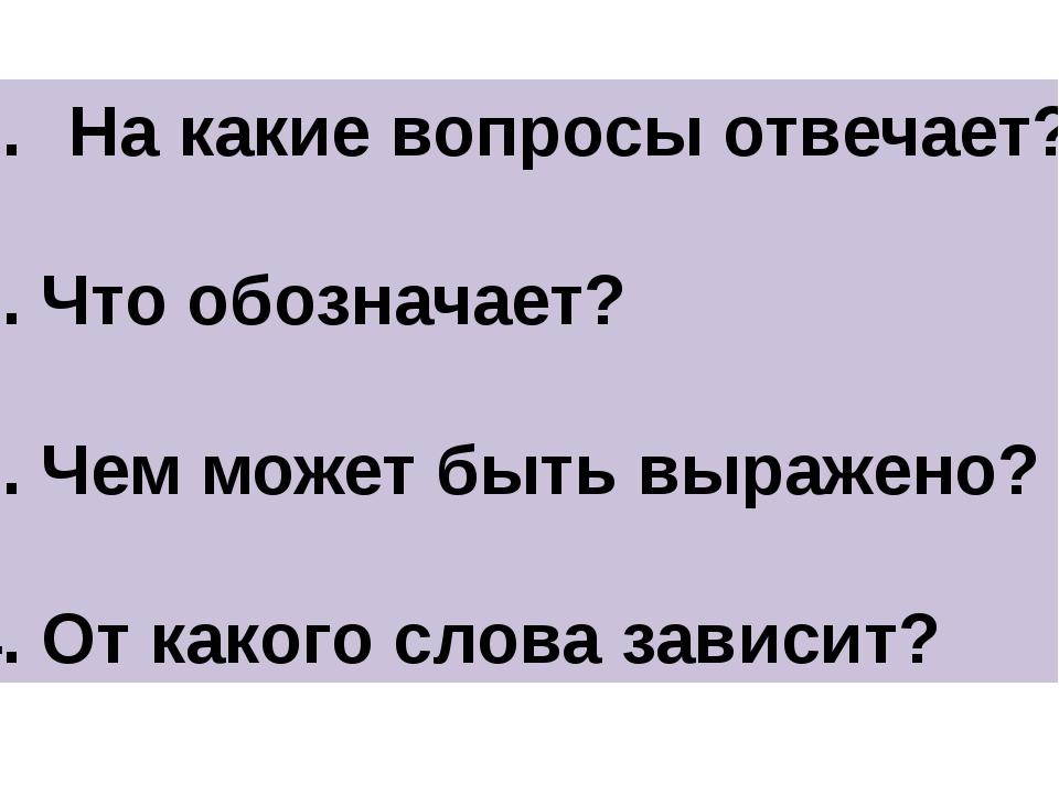 На какие вопросы отвечает? 2. Что обозначает? 3. Чем может быть выражено? 4....