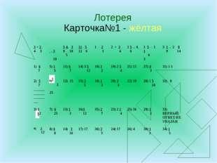 Лотерея Карточка№1 - жёлтая 1 1 3 + 2 4 34 . 3 5 105 . 3 8 1011 - 5 12 61