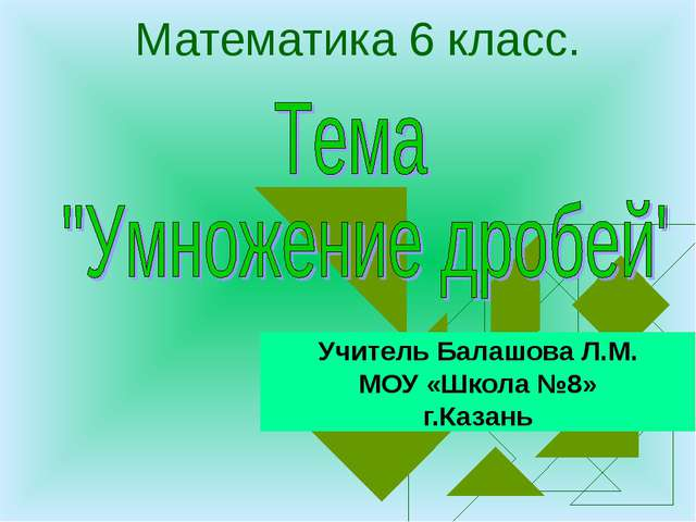 Математика 6 класс. Учитель Балашова Л.М. МОУ «Школа №8» г.Казань