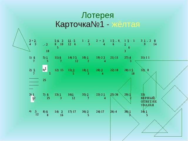Лотерея Карточка№1 - жёлтая 1 1 3 + 2 4 34 . 3 5 105 . 3 8 1011 - 5 12 61...