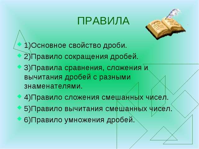 ПРАВИЛА 1)Основное свойство дроби. 2)Правило сокращения дробей. 3)Правила сра...