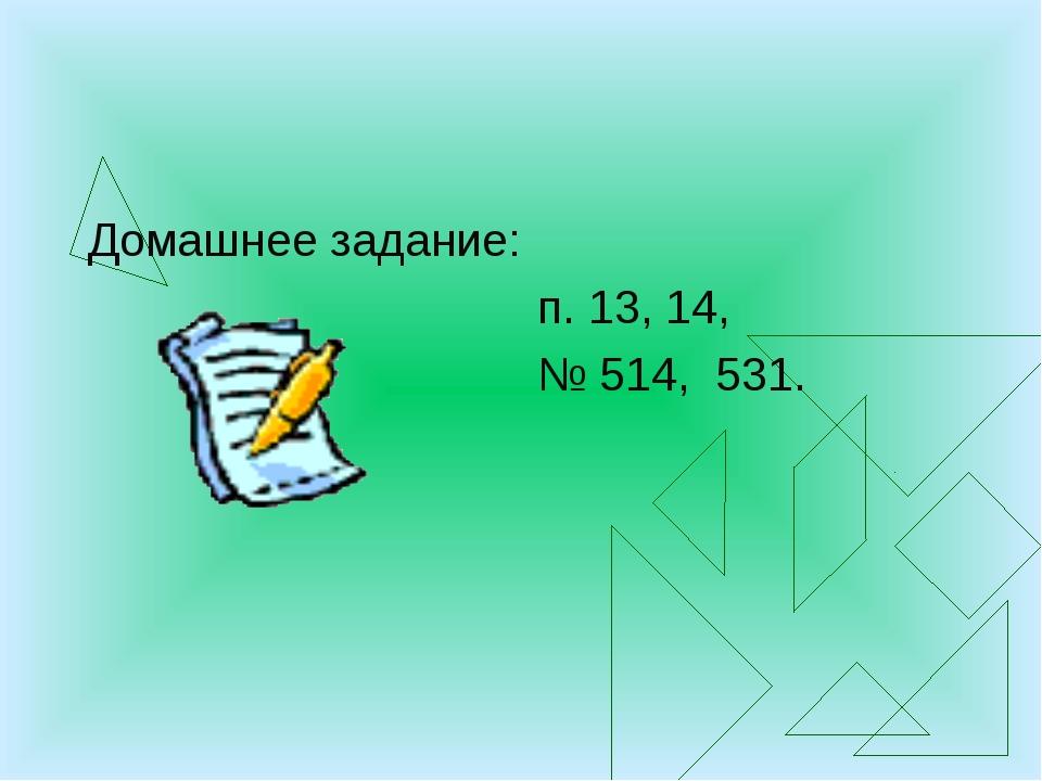Домашнее задание: п. 13, 14, № 514, 531.