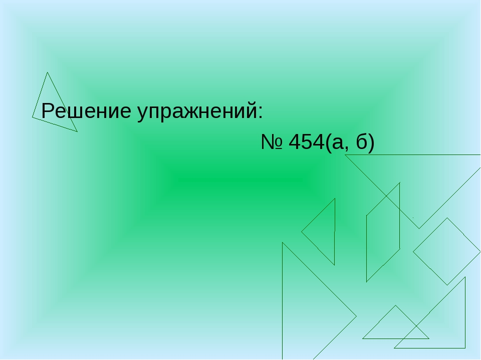 Решение упражнений: № 454(а, б)
