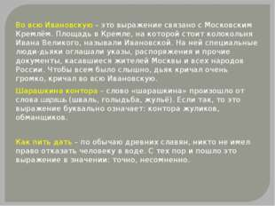 Во всю Ивановскую – это выражение связано с Московским Кремлём. Площадь в Кр