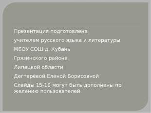 Презентация подготовлена учителем русского языка и литературы МБОУ СОШ д. Кубан