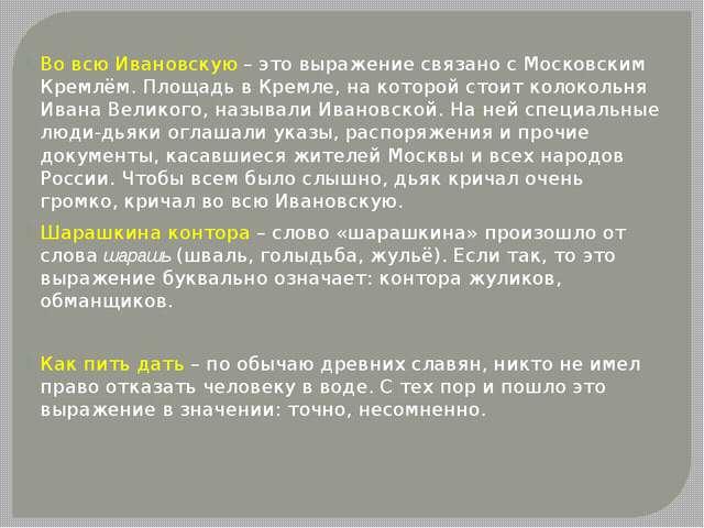 Во всю Ивановскую – это выражение связано с Московским Кремлём. Площадь в Кр...