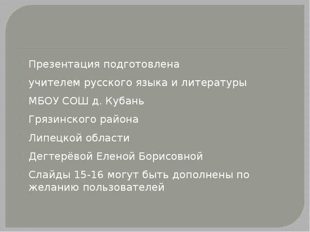 Презентация подготовлена учителем русского языка и литературы МБОУ СОШ д. Ку...