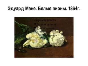 Эдуард Мане. Белые пионы. 1864г.
