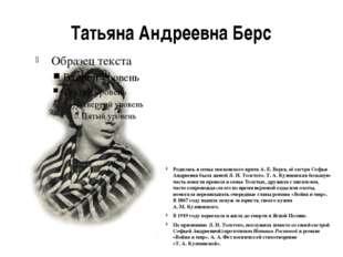 Татьяна Андреевна Берс Родилась в семье московского врача А.Е.Берса, еë сес