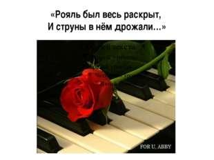 «Рояль был весь раскрыт, И струны в нём дрожали…»