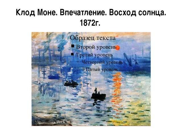 Клод Моне. Впечатление. Восход солнца. 1872г.