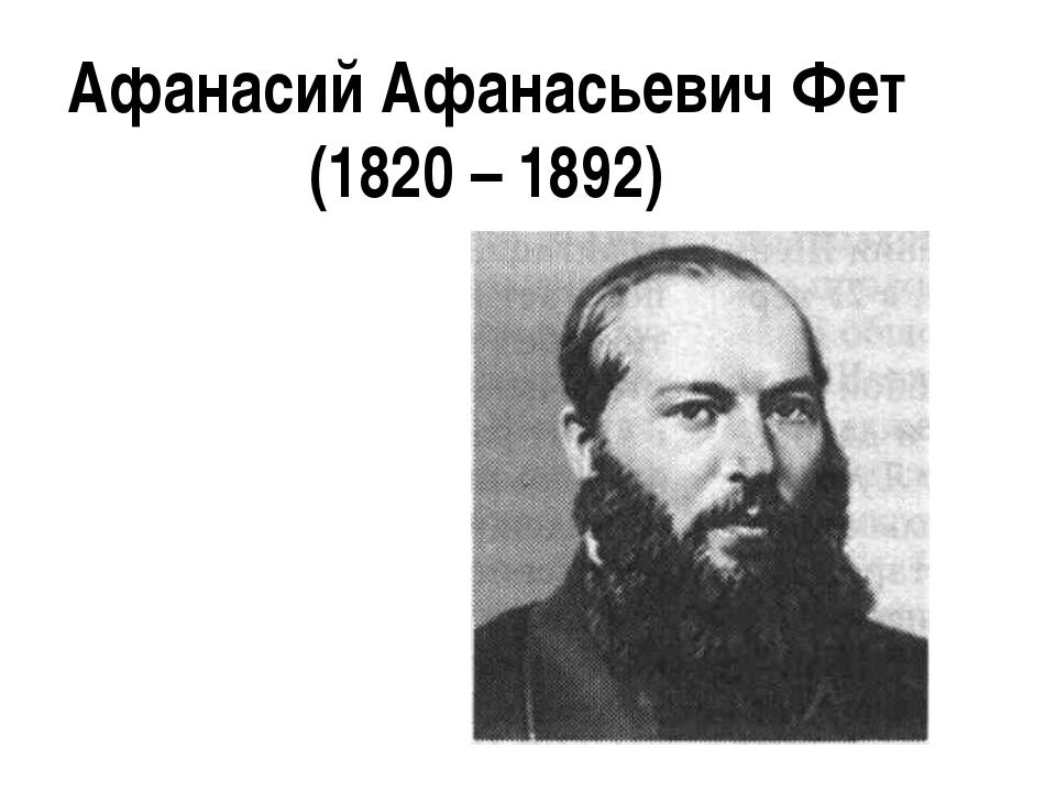 Афанасий Афанасьевич Фет (1820 – 1892)