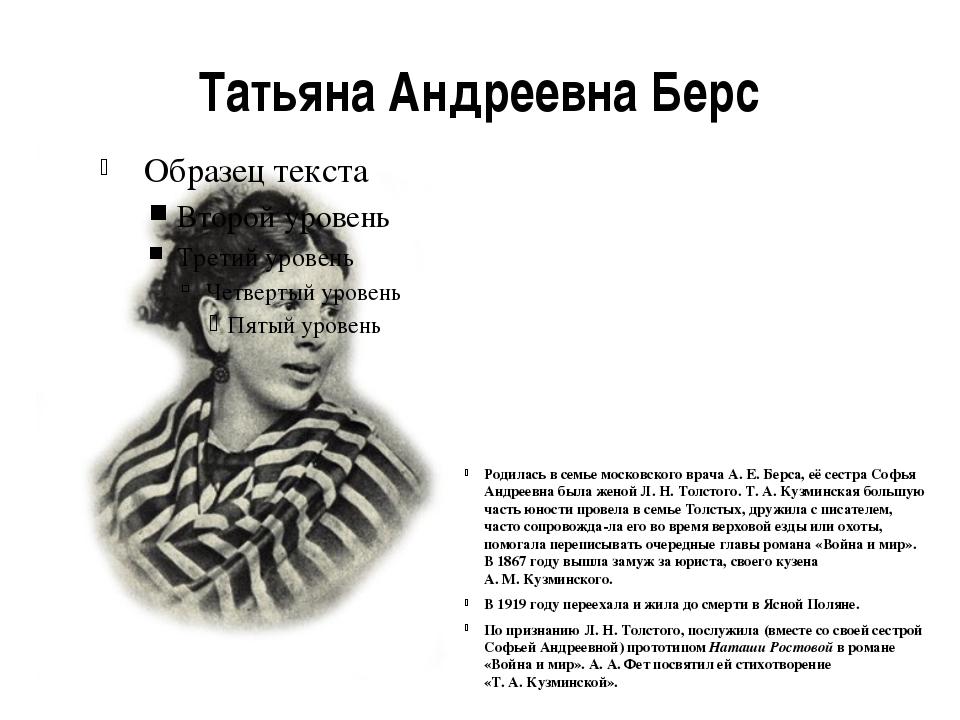 Татьяна Андреевна Берс Родилась в семье московского врача А.Е.Берса, еë сес...