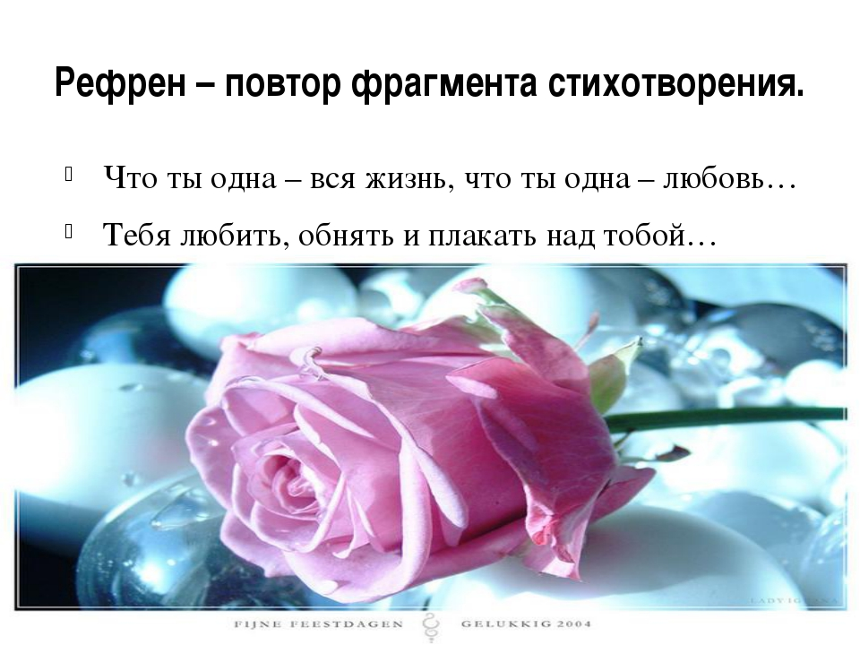 Рефрен – повтор фрагмента стихотворения. Что ты одна – вся жизнь, что ты одна...