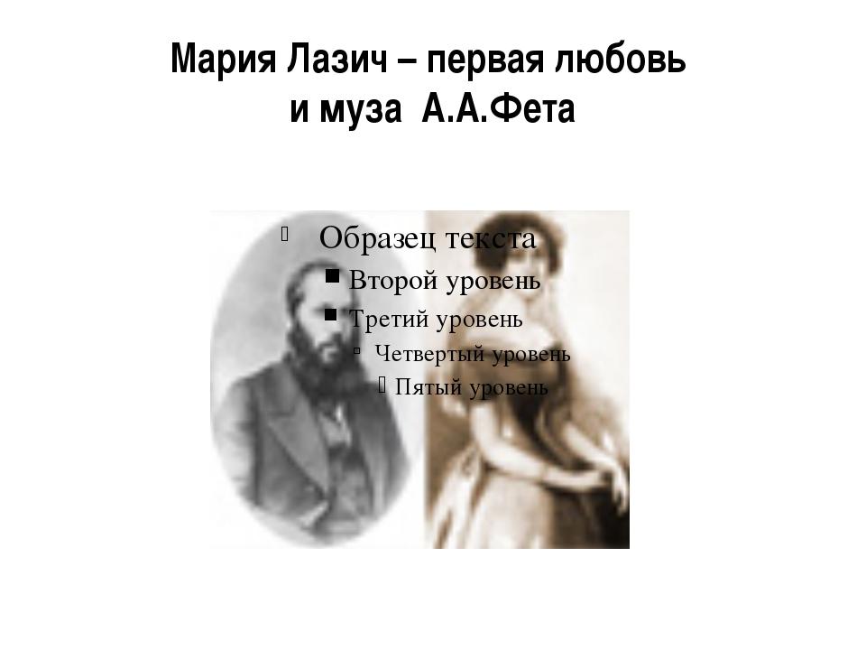 Мария Лазич – первая любовь и муза А.А.Фета