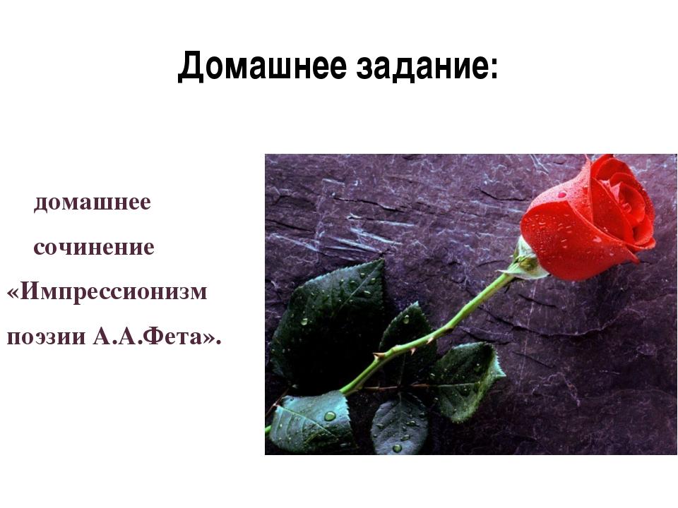 Домашнее задание: домашнее сочинение «Импрессионизм поэзии А.А.Фета».