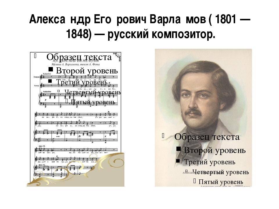 Алекса́ндр Его́рович Варла́мов (1801— 1848)— русский композитор.