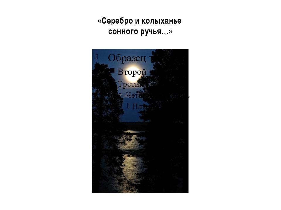 «Серебро и колыханье сонного ручья…»
