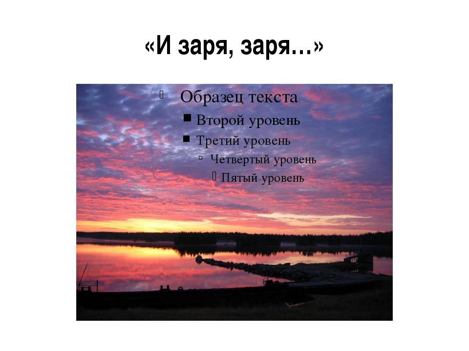 «И заря, заря…»