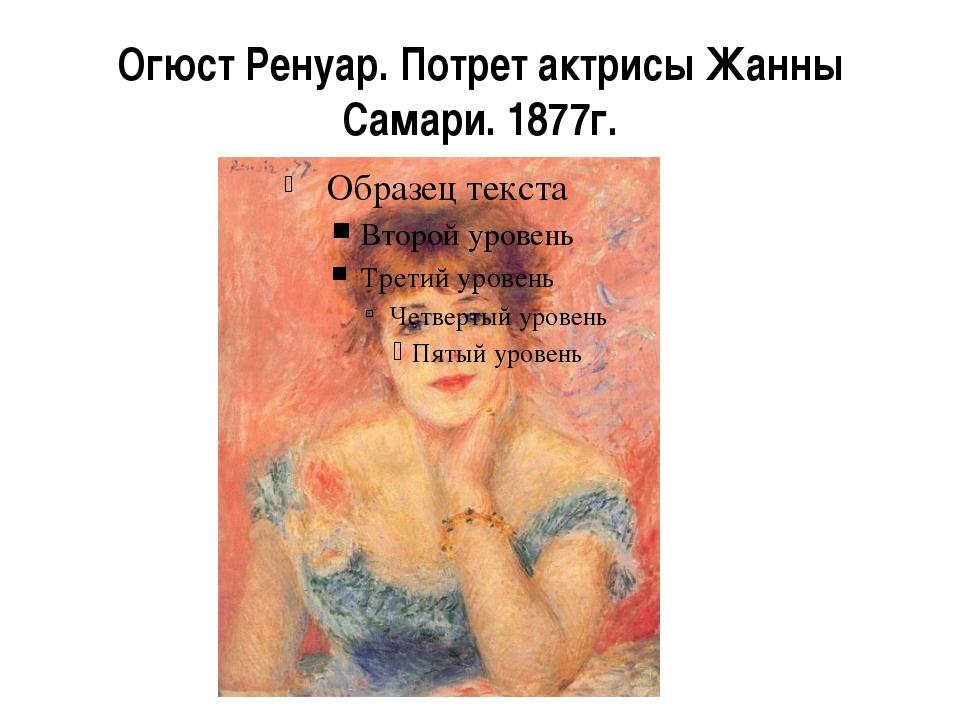 Огюст Ренуар. Потрет актрисы Жанны Самари. 1877г.
