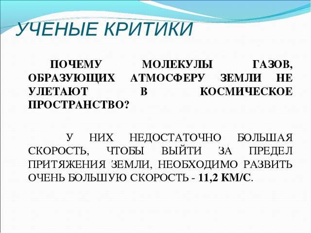 УЧЕНЫЕ КРИТИКИ ПОЧЕМУ МОЛЕКУЛЫ ГАЗОВ, ОБРАЗУЮЩИХ АТМОСФЕРУ ЗЕМЛИ НЕ УЛЕТА...