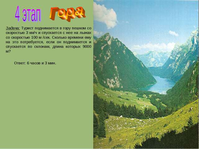 Задача: Турист поднимается в гору пешком со скоростью 3 км/ч и спускается с н...