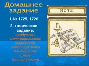 № 1725, 1726 творческое задание: придумать математические выражения, использу