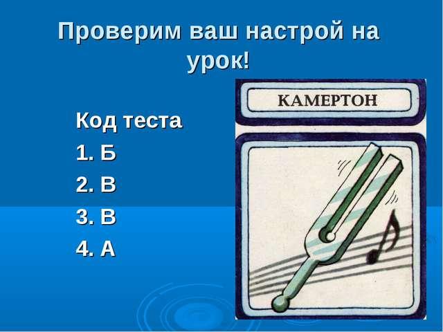 Проверим ваш настрой на урок! Код теста 1. Б 2. В 3. В 4. А