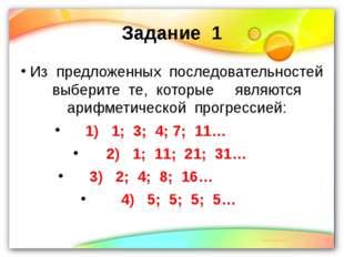 Задание 1 Из предложенных последовательностей выберите те, которые являются а