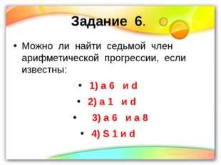 Задание 6. Можно ли найти седьмой член арифметической прогрессии, если извест