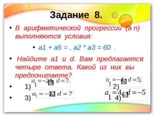 Задание 8. В арифметической прогрессии (а п) выполняются условия: а1 + а5 = ,