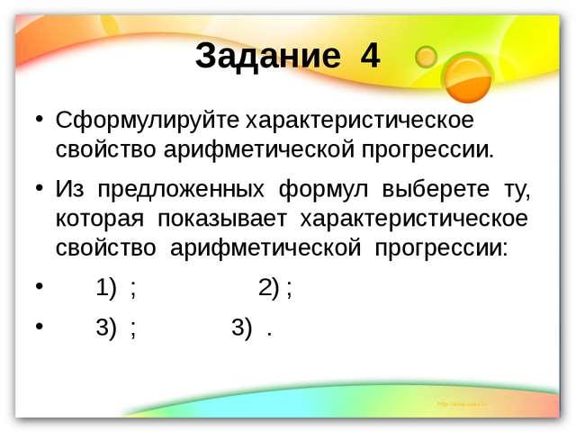 Задание 4 Сформулируйте характеристическое свойство арифметической прогрессии...