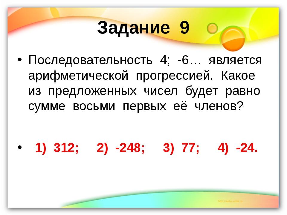 Задание 9 Последовательность 4; -6… является арифметической прогрессией. Како...