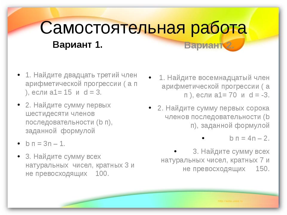 Самостоятельная работа Вариант 1. 1. Найдите двадцать третий член арифметичес...
