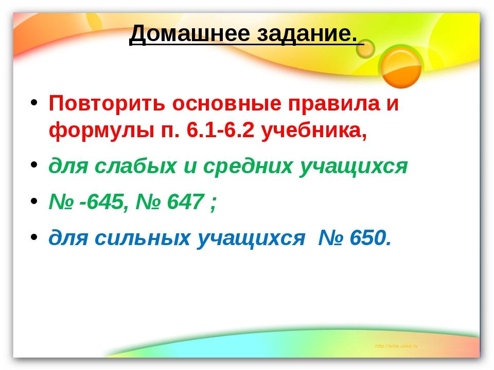 Домашнее задание. Повторить основные правила и формулы п. 6.1-6.2 учебника, д...