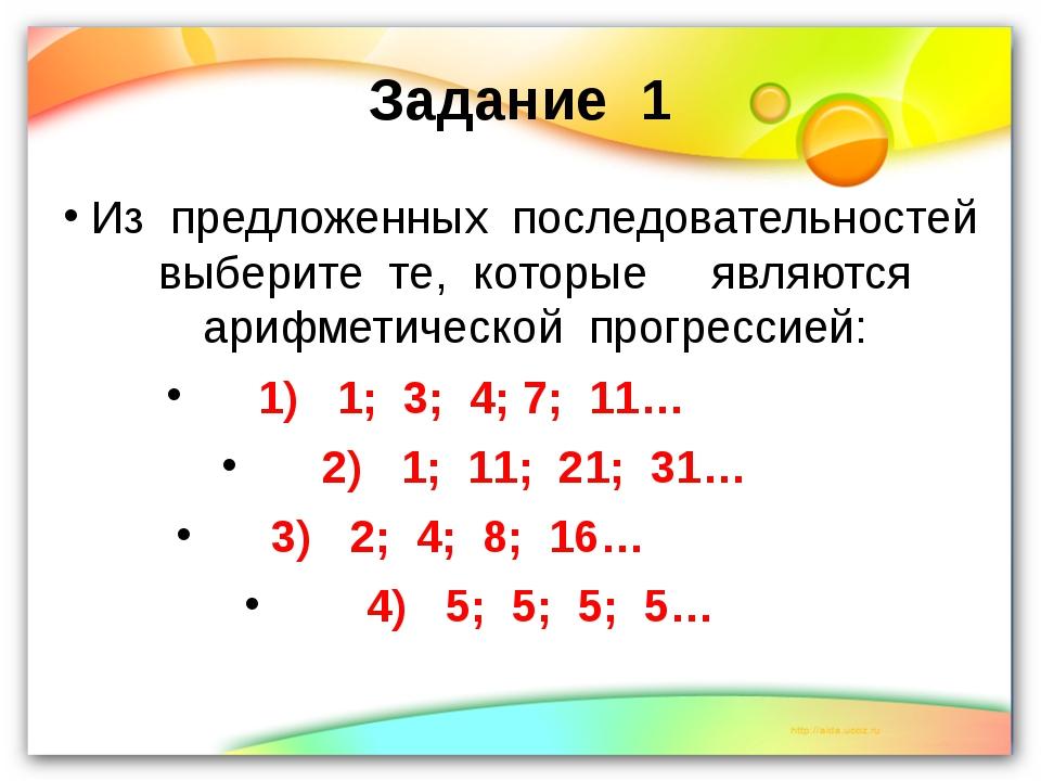 Задание 1 Из предложенных последовательностей выберите те, которые являются а...
