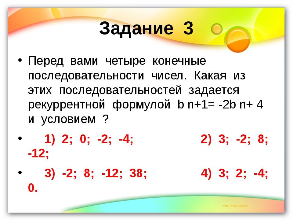 Задание 3 Перед вами четыре конечные последовательности чисел. Какая из этих...