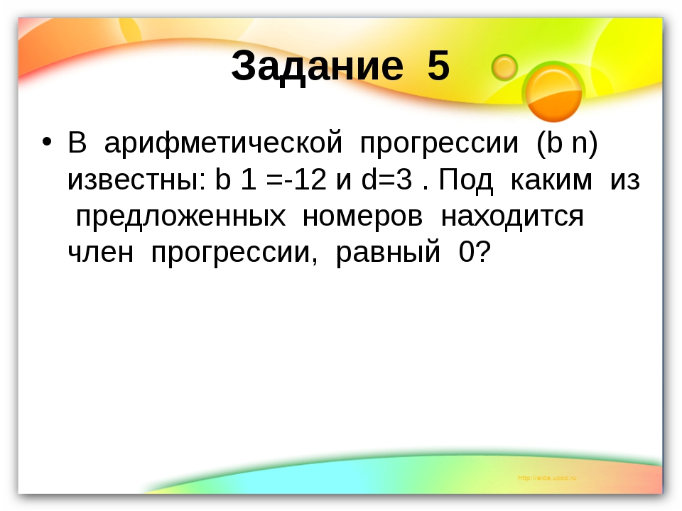 Задание 5 В арифметической прогрессии (b n) известны: b 1 =-12 и d=3 . Под ка...