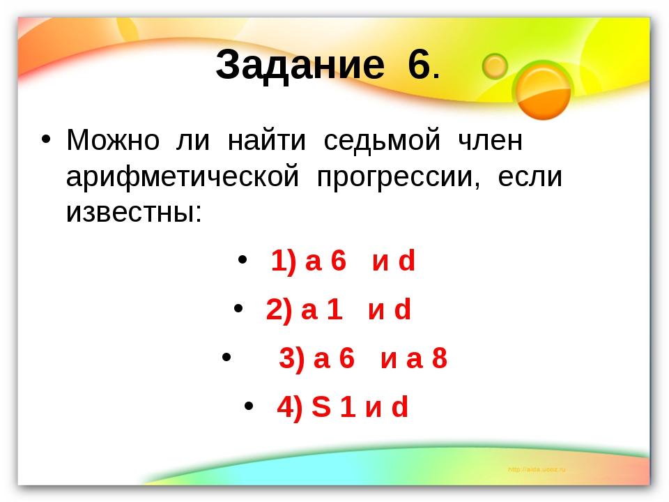 Задание 6. Можно ли найти седьмой член арифметической прогрессии, если извест...