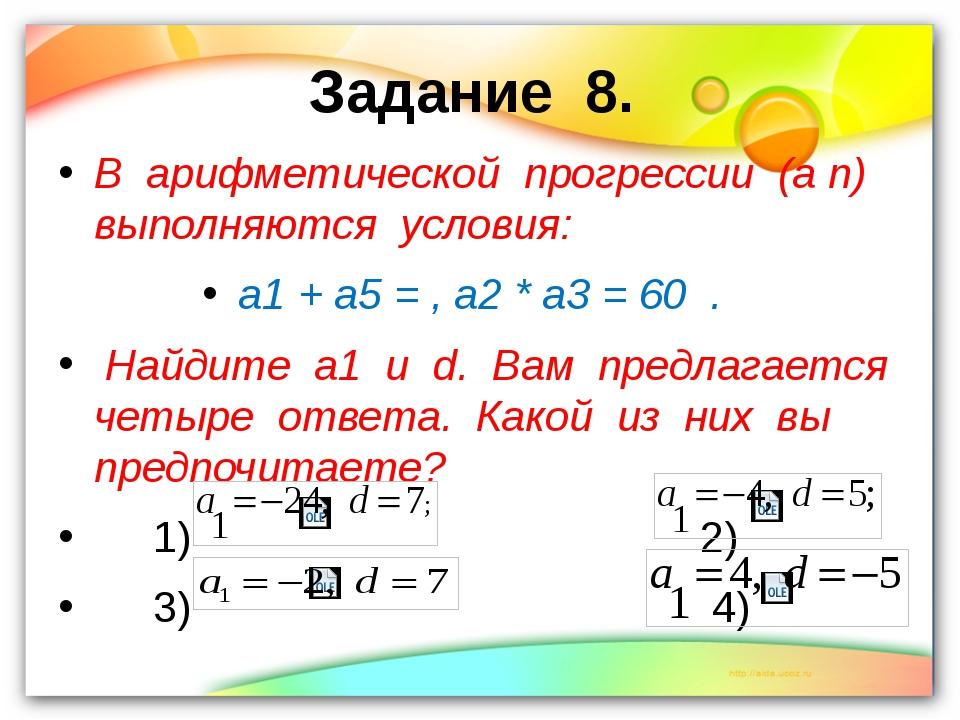 Задание 8. В арифметической прогрессии (а п) выполняются условия: а1 + а5 = ,...