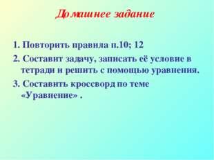Домашнее задание 1. Повторить правила п.10; 12 2. Составит задачу, записать е