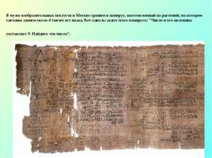 В музее изобразительных искусств в Москве хранится папирус, изготовленный из