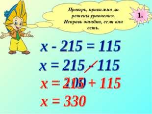 Проверь, правильно ли решены уравнения. Исправь ошибки, если они есть. 1.